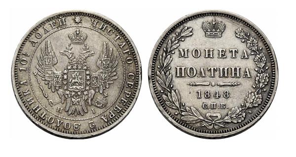 Как появились деньги на руси кратко где продать редкие монеты современной россии